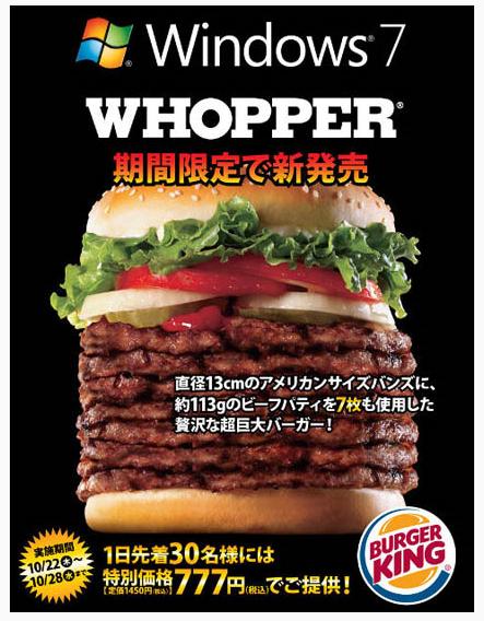 windows-7-whopper