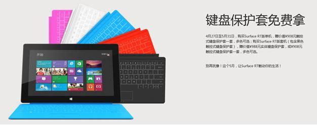 Publicidad china de la Surface RT