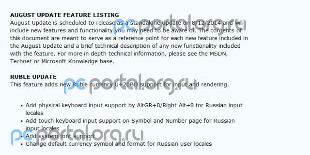 Windows-8.1-update-2-agosto-foto-1