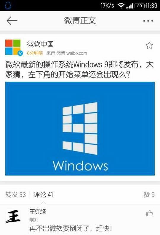 Logo de Windows 9