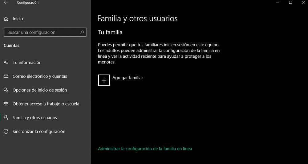Семья и другие пользователи